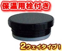 セブン・セブンニューパワーチャージ500カラーNPC-500X(水筒・魔法瓶・日本製・真空2重構造)