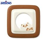 曙産業/AKEBONO サンドでパンだ(サンドでパンダ) RE-182
