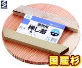 小柳産業 漬物用押しぶた 18cm 10042 (国産杉・天然木・押蓋)
