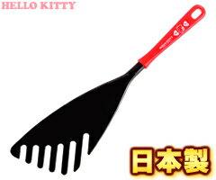 カクセー/ハローキティ プラ 焼きそばターナー KTP-108 (日本製・国産・へら・焼きそばヘラ)