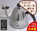 【大特価36%OFFセール!】細口で注ぎやすいシンプルなコーヒーポット!IH電磁調理器(200V)対応!フィーノ コーヒードリップポット 1.2L※日本製※竹井器物 フィーノ コー