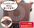 ヨシカワ/ホームベーカリー倶楽部 シリコンマット SJ1455 (シリコンシート・目盛り付き・ケーキやパン作りに)
