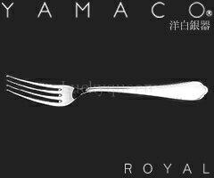 山崎金属工業/YAMACO 洋白銀器 ロイヤル デザートフォーク #10 (カトラリー・フォーク・ヤマコ)