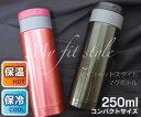 マイフィットスタイル マグボトル 250ml (水筒・ステンレス真空二重構造・保温・保冷・直飲み)