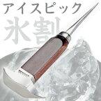 山忠/YAMACHU アイスピッケル ミニ (アイスピック・氷割り・お酒・カクテル・バー・かき氷) [bn]