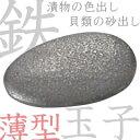 ザ・鉄玉子 薄型 (鉄たまご・鉄卵・漬物の色出し) [t]【1000円ポッキリ】mb1612