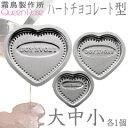 霜鳥製作所/QueenRose ハートチョコレート型 3pcs No.471 (クイーンローズ・大中小・18-8ステンレス・ハート型・製菓道具)