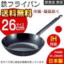 IH対応 鉄黒皮 厚板フライパン 26cm (日本製・国産・電磁調理器対応・鉄フライパン)