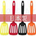 アルティス/ARTIS ホームシェフ ターナー (日本製・66ナイロン製・食洗機対応・キッチンツール・フライ返し)