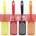アルティス/ARTIS ホームシェフ しなるロングターナー (日本製・66ナイロン製・食洗機対応・キッチンツール・フライ返し)