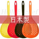 アルティス/ARTIS ホームシェフ たっぷりざる (日本製・ナイロン製・食洗機対応・キッチンツール・湯切り・ビッグストレーナースプーン)