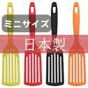 アルティス/ARTIS ホームシェフミニ しなるターナー (日本製・66ナイロン製・食洗機対応・キッチンツール・フライ返し)