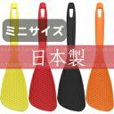 アルティス/ARTIS ホームシェフミニ チャーハンしゃもじ (日本製・66ナイロン製・食洗機対応・キッチンツール・ヘラ・炒飯へら)