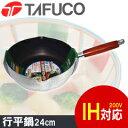 タフコ/TAFUCO エレク 行平鍋24cm F-7054 (電磁調理器対応・IH対応・雪平鍋・片手鍋・フッ素樹脂加工)