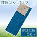 カワセ/バンドック 封筒型シュラフ ブルー BDK-30B ...