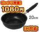 マーブルスーパーコーティング 炒め鍋20cm ※ (いため鍋・深型フライパン・片手・マーブルコート・IH対応)