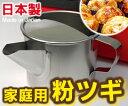 家庭用 粉ツギ (日本製・国産・たこ焼きグッズ・粉つぎ・ステンレス)