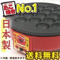 セントラル/CENTRAL 電気たこ焼き器 「たこ焼きナンバーワン・ホットプレート」 (日本製・国産...
