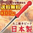 フッ素樹脂加工プレート専用 ナイロンたこ焼きピック (タコ焼きピック・樹脂製串・日本製・国産・食洗機対応・食器洗い乾燥機対応・66ナイロン・メール便対応可)