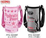 【FFGハンディポーチ】 部品 (サーモス/THERMOS 真空断熱2ウェイボトル「水筒」用部品)
