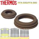 【FFXパッキンセット】 部品 B-004796 (サーモス/THERMOS 山専ボトル用部品・真空断熱ステンレスボトル「水筒・FFX-500・FFX-900」用部品※※※)