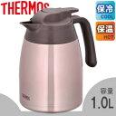 サーモス/THERMOS ステンレスポット THV-1001 カカオ (保温・保冷・魔法瓶構造・1L)
