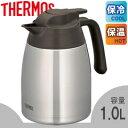 サーモス/THERMOS ステンレスポット THV-1001 ステンレスブラウン (保温・保冷・魔法瓶構造・1L)