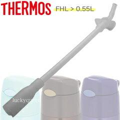 サーモス 真空断熱ストローボトルFHL-550ストローセット