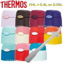 【FHLストローキャップユニット】(ストローセット、パッキン付き) 部品 (サーモス/THERMOS 真空断熱ストローボトル「水筒」用部品)