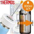 サーモス/THERMOS マイボトル洗浄器 APA-800 (電池別売り・お試し用漂白剤30g付き・洗浄機・水筒お手入れ・洗い)