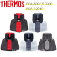 【FEAキャップユニット】部品 (サーモス/THERMOS 真空断熱スポーツボトル「水筒・FEA-500F・FEA-1000F・FEA-1001F」用部品)