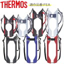 【FEAジャケット】部品 (サーモス/THERMOS 真空断熱スポーツボトル「水筒・FEA-500F・FEA-1000F・FEA-1001F」用部品)