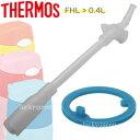 サーモス FHL-400部品セット●FHLパッキン+FHL-...