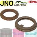 サーモス JNO-250/350パッキンセット(フタパッキン...