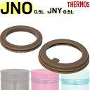 サーモス JNO-500パッキンセット(フタパッキン・せんパ...