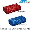 594963〜594965 送料無料 ジェットイノウエ モコモコ ティッシュカバー ダブルステッチ 角型 赤 青 ティッシュケース