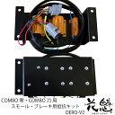 COMBO零 COMBO刀 専用 球切れ 警告 キャンセラー 2連抵抗器 OERO-V2