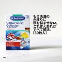 【 送料無料 】 カラー&ダートコレクター 30枚入り 洗濯 色移り防止シート DP010007 4-4 【ネコポス】 【メール便】