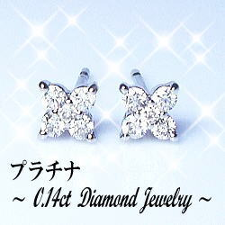 【プラチナ】pt900ダイヤモンドフラワーピアス『プチ贅沢』0.14ct[Color:F~D/Clarity:SIクラス]眩いばかりに輝く天然ダイヤモンド【送料無料】【_包装】【_メッセ】【0824カード分割】 女性を魅了する輝きのダイヤモンドフラワー