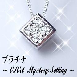 ダイヤモンド ペンダント ネックレス ミステリー セッティング