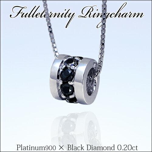【プラチナ】pt900 0.2ctブラックダイヤモンドフルエタニティペンダントネックレス『リングチャーム』0.20ct[SIクラス]【送料無料】【フルエタ】【メンズジュエリー】【Men's】【今だけ29,800円】