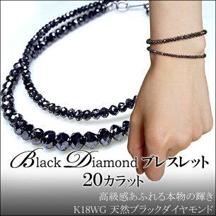 ブラック ダイヤモンド カラット ブレスレット ブラックダイヤモンドブレス