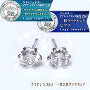 【プラチナ】pt900 0.3ct一粒ダイヤモンドピアス『』0.3カラット透明感溢れる眩い輝