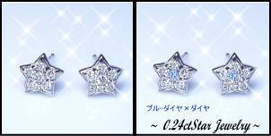 ダイヤモンドスターピアス ダイヤモンド