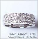 pt950 pt900 1.03ctダイヤモンドパヴェリング(指輪)1.03カラット[VS〜SIクラス/F