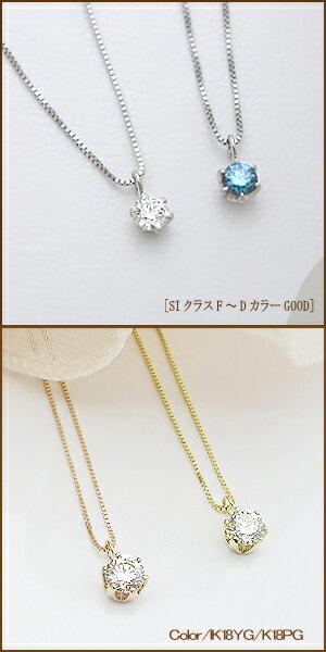 【選べるダイヤ】K18 0.1ct 一粒ダイヤモンド ペンダント『puui』[無色透明F~DカラーSIクラス/GOODUP]ホワイトダイヤorブルーダイヤモンド初心者から上級者まで使えるダイヤで大人のオンナ度アゲル!!【送料無料】