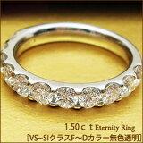 要是pt900 pt9501.5ct钻石eternity ring现在1.5克拉[无色透明E?D颜色/VS?SI级/GOOD?EXCELLENT]--不使之后悔的自信作品[pt900 pt950 1.5ctダイヤモンド エタニティリング今なら1.5カラット[無色透明E〜Dカラー/VS