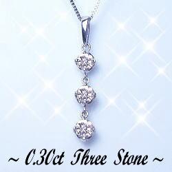 K18 0.3ctダイヤモンドスリーストーンペンダントネックレス『Swing Trilogy』0.3カラット【送料無料】【18金】【18k】【ゴールド】【通常84,800円が今だけ29,800円】