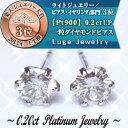 福袋【即日発送可】pt900 0.2ct 一粒ダイヤモンドピアス 計0.2カラット『SIクラスの強い