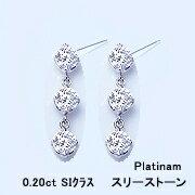 【プラチナ】pt900 0.2ctダイヤモンドスリーストーン